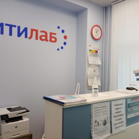 Медицинский центр ЗдравМедЛаб, фото №1
