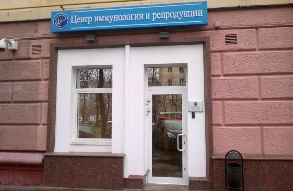 ЦИР на Войковской