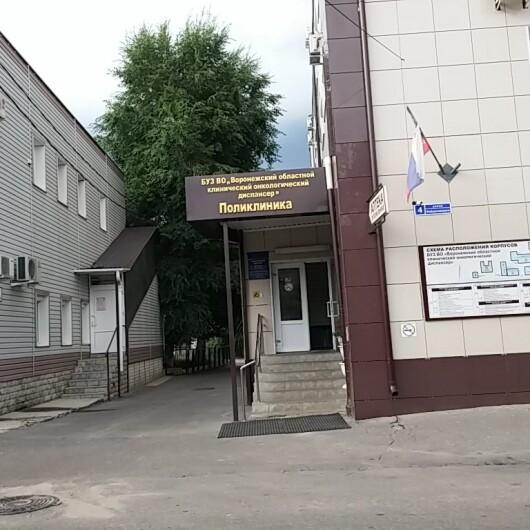 Областной онкологический диспансер, фото №1