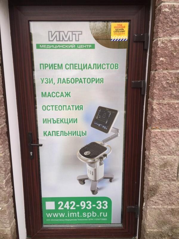 ИМТ, медицинский центр