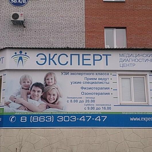 Диагностический центр «Эксперт», фото №2