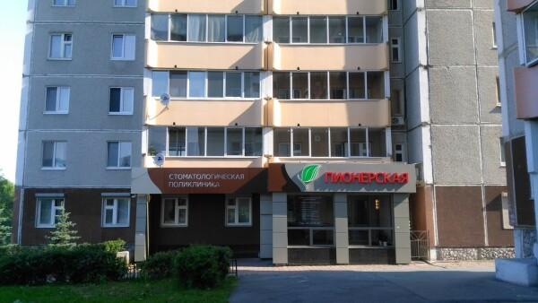 Стоматологическая поликлиника «Пионерская»