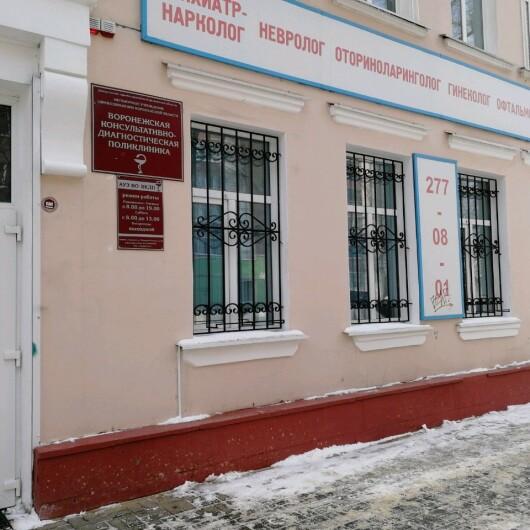 Диагностическая поликлиника на Энгельса, фото №1