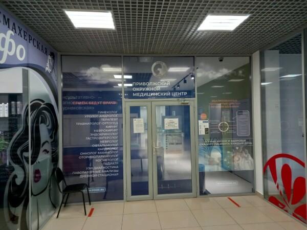 Поликлиника ПОМЦ «Бурнаковская»