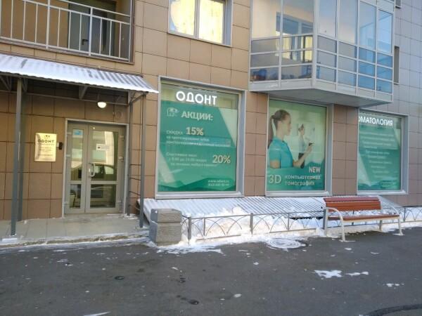 стоматология Одонт на Ушинского