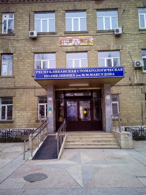 Стоматологическая поликлиника им. Максудова