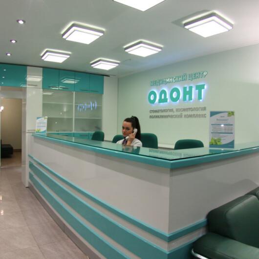 Медицинский центр Одонт, фото №4