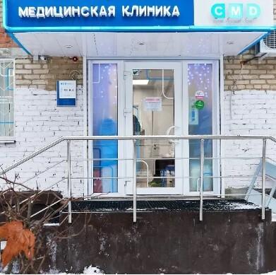 CMD Подольск на проспекте 50 лет Октября