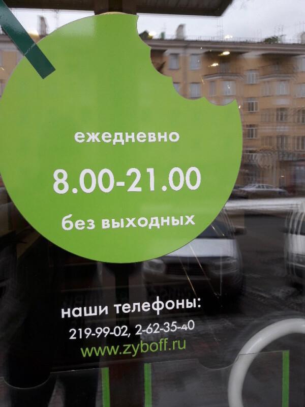 Стоматология «Зубофф» на Красноярского рабочего