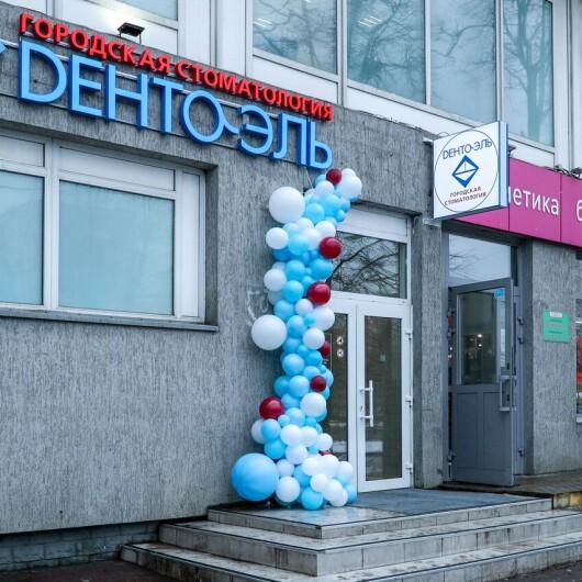 Дента-Эль в Кузьминках, фото №1