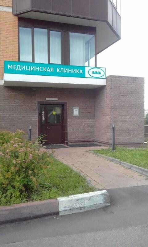Клиника Имма на Никулинской