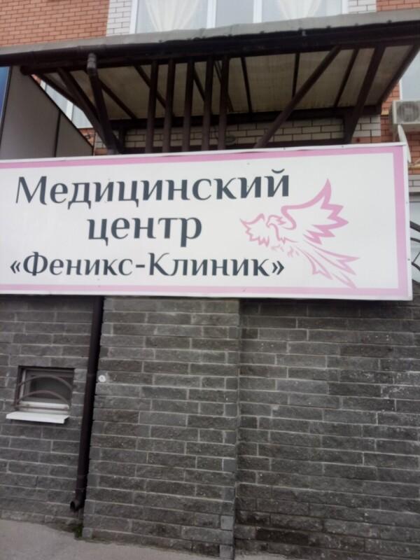«Феникс-Клиник»
