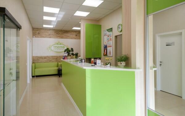 Триумф, стоматологическая клиника
