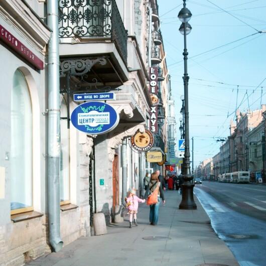 Клиника PRIMED на Невском, фото №2