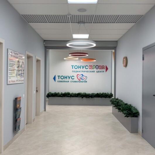 Клиника Тонус Кроха, фото №2