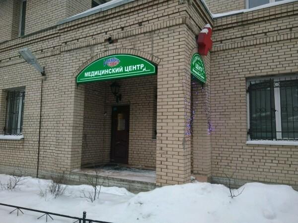 Клиника Иммунобиосервис на Московском шоссе (Клиника закрыта)