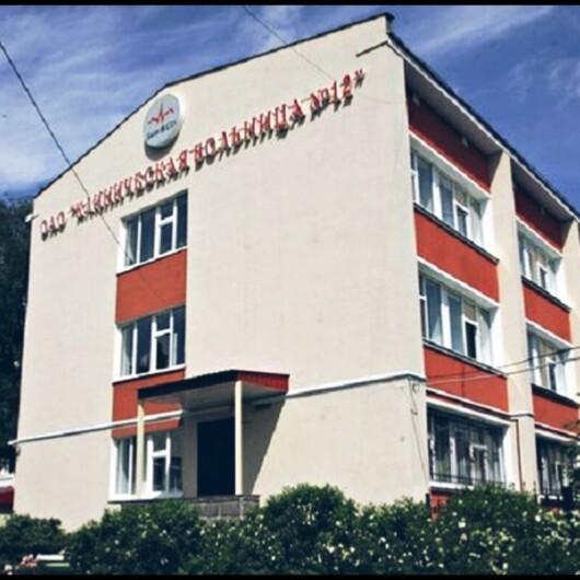 Городская больница № 12, фото №1