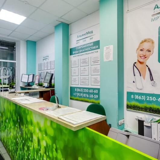 Медицинский центр АльянсМед на Пушкинской, фото №3