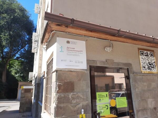 Детская поликлиника №1 на Сержантова