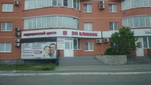 Медицинский центр «Эн Клиник»