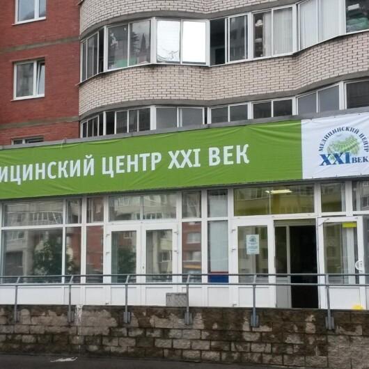 Медицинский центр XXI век (21 век) на Щербакова, фото №1
