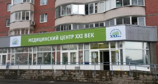 Медицинский центр XXI век (21 век) на Щербакова