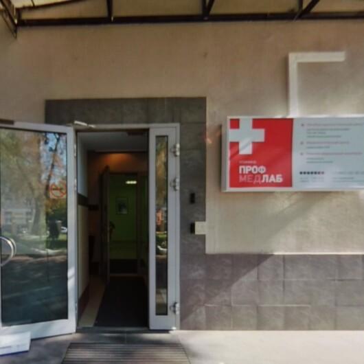 Медицинский центр ПрофМедЛаб, фото №1