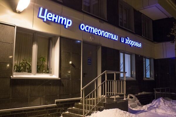 Центр остеопатии и здоровья, медицинский центр