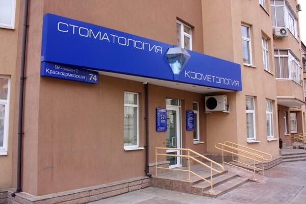 Стоматология-косметология VIP