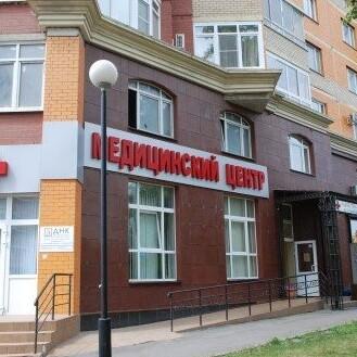 Клиника профессора Горбакова, фото №1