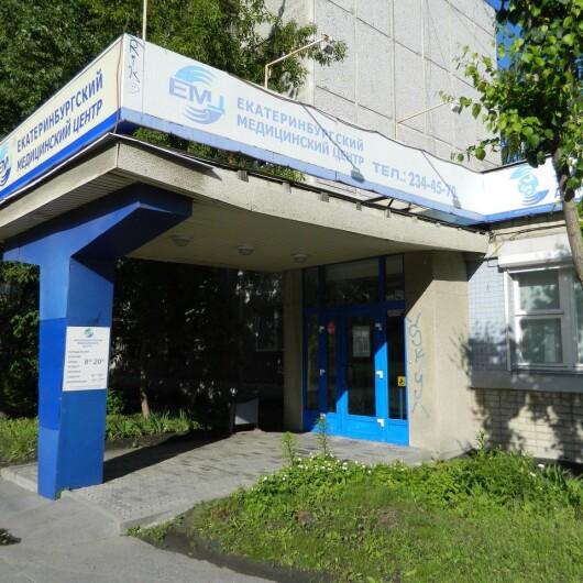 Екатеринбургский медицинский центр, фото №1