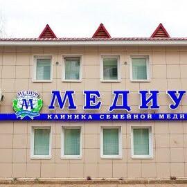 Медиус, клиника семейной медицины на Центральной, фото №4