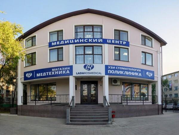 Медицинский центр «ЛадаРосМедикал»