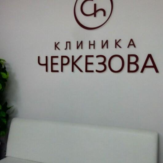Клиника Черкезова на Космонавтов, фото №3