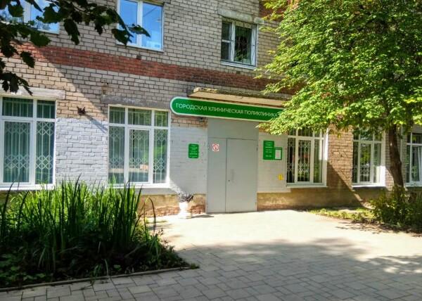 Городская поликлиника № 1 Городской клинической Поликлинники № 5