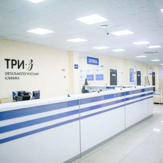 Офтальмологическая клиника «Три-З», фото №4