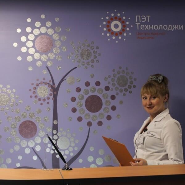 ПЭТ-Технолоджи, федеральная сеть центров ядерной медицины