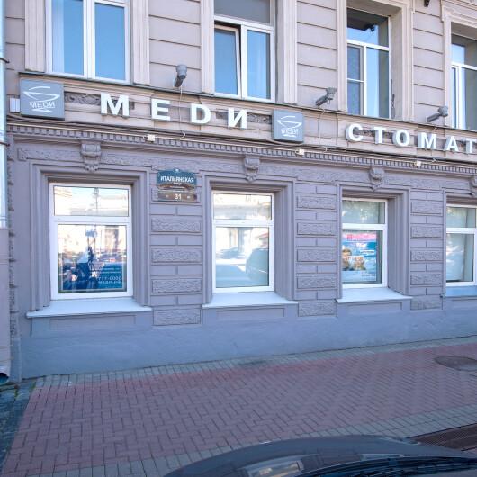 Клиника МЕДИ, фото №3
