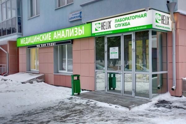 Хеликс, Диагностический центр и лабораторная служба (филиал на Алтайской)