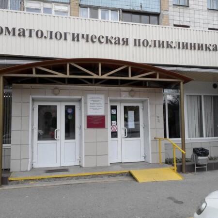 Стоматологическая поликлиника № 9, фото №2