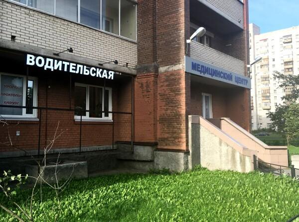 Литейный, медицинский центр