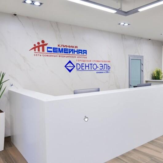 Стоматология Дента-Эль в Покровском, фото №1
