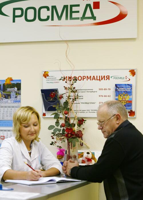 РОСМЕД ПЛЮС, медицинский центр
