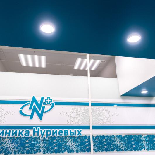 Клиника Нуриевых, сеть медицинских центров, фото №1