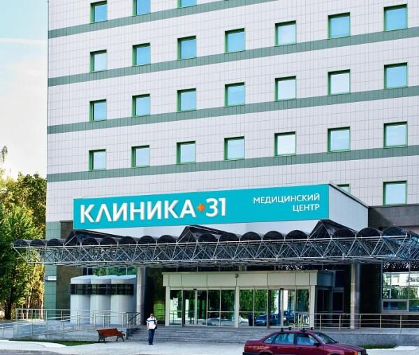 Клиника К+31 на Лобачевского