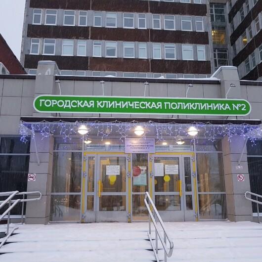 Поликлиника № 2, фото №2