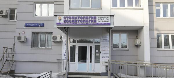 Стоматология Вивадент на Автозаводской
