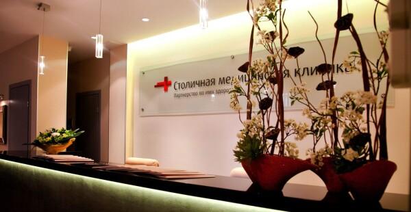 Столичная медицинская клиника