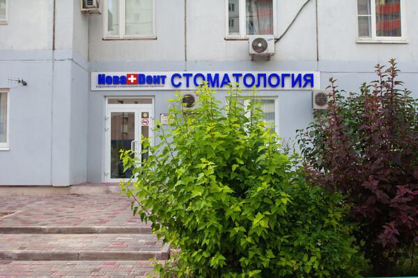 НоваДент в Красногорске