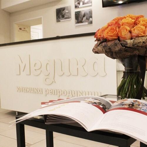 Центр репродукции МЕДИКА, фото №1